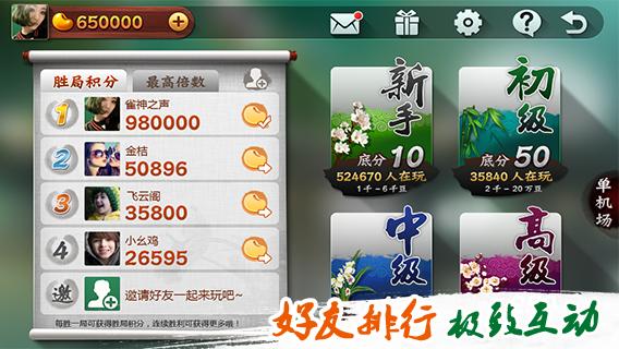 QQ欢乐麻将安卓版