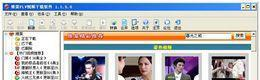 维棠flv视频下载软件|维棠FLV视频下载软件 V1.3.1.6 正式版