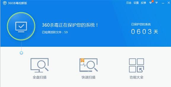 360杀毒软件|360杀毒 V5.0.0.5104 正式版