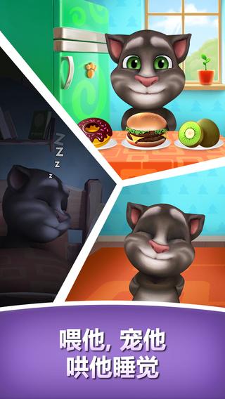 我的汤姆猫手机版