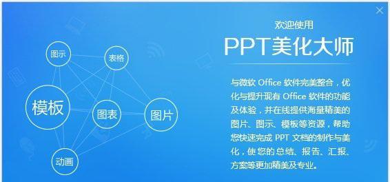 ppt美化大师软件