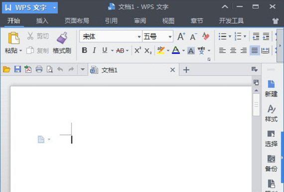 wps2018官方下载完整版