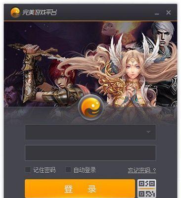 完美游戏平台官方版