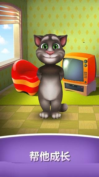 我的会说话的汤姆猫破解版