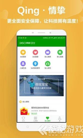 360手机卫士app