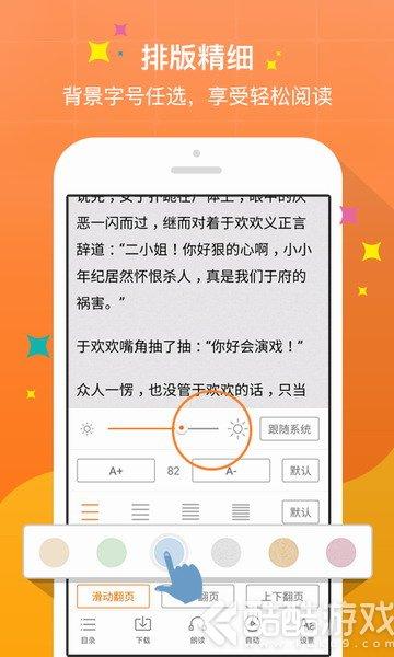奇热小说安卓版下载