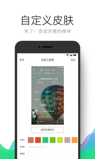 QQ音乐安卓版