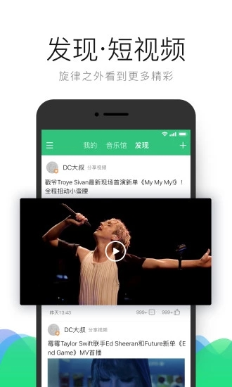 QQ音乐手机安卓版