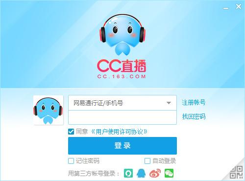 网易cc直播平台