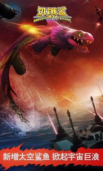 饥饿鲨进化无限金币版