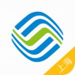 上海移动掌上营业厅app