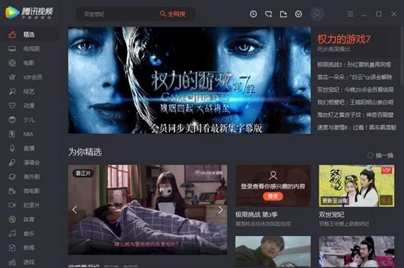 腾讯视频播放器官方下载电脑版2017