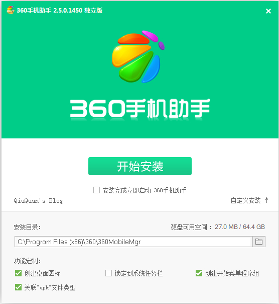 360手机助手独立版