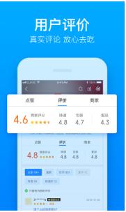 饿了么app最新版下载