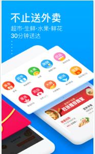饿了么app手机版下载