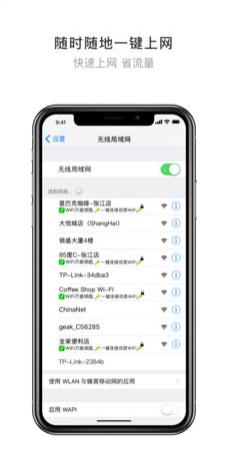 WiFi万能钥匙官网下载