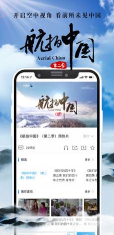 央视影音app下载