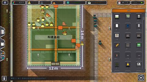 监狱建筑师手机版下载
