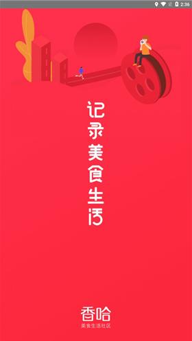 香哈菜谱vip会员版下载