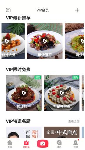 香哈菜手机版下载