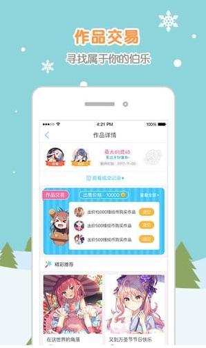 锋绘动漫app下载
