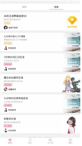 日语U学院app破解版下载