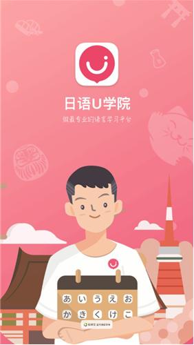 日语U学院破解版下载