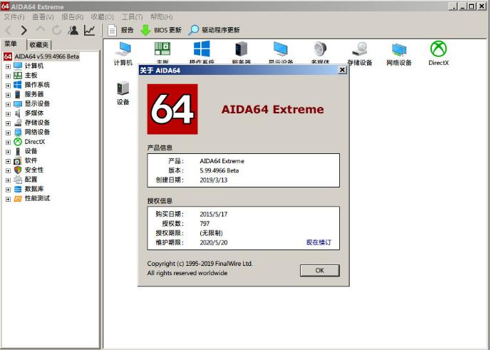 AIDA64 Extreme破解版下载
