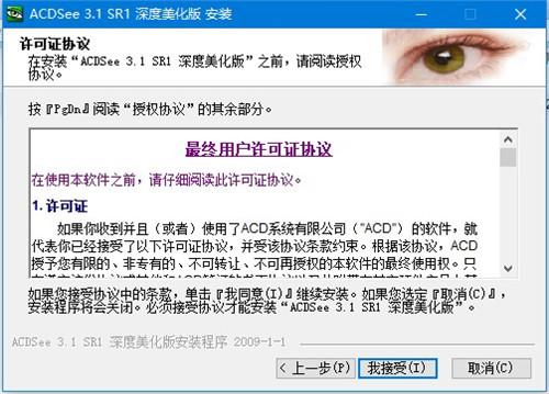 ACDSee中文破解版