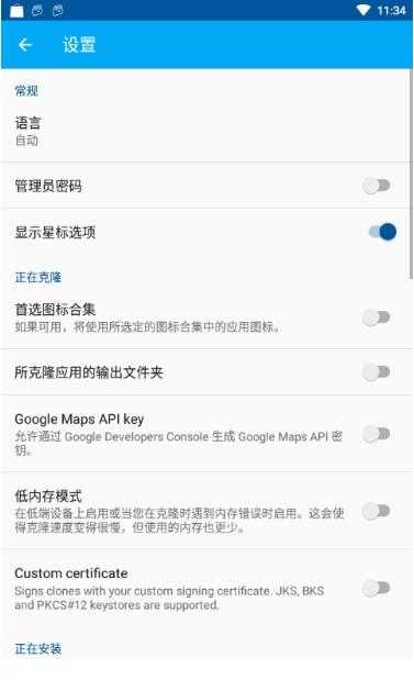 应用克隆中文版下载
