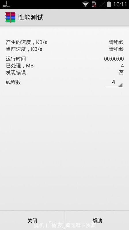 RAR压缩中文版