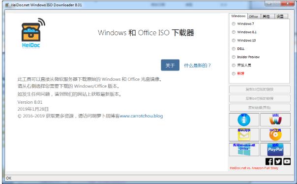 Windows系统下载器