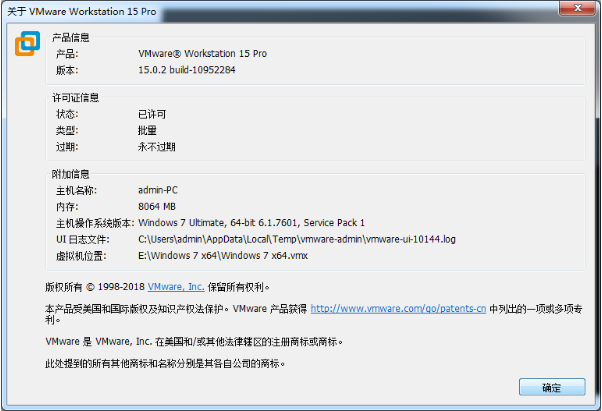 VMware15永久激活版