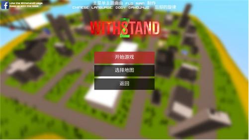 僵尸生存大战中文破解版下载