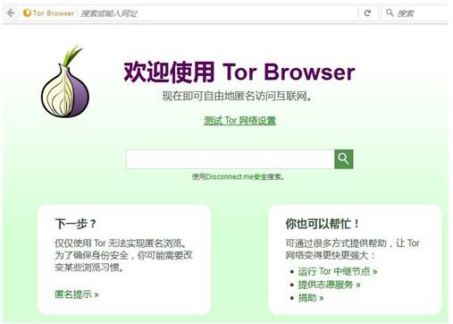 TorBrowser中文版秒速飞艇