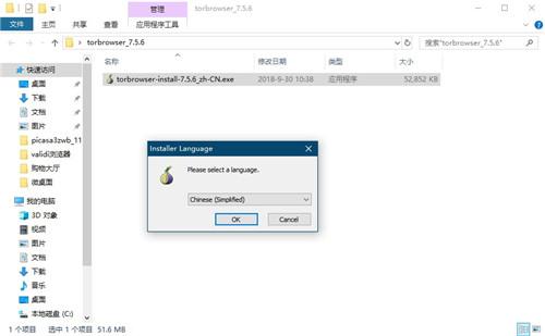 TorBrowser洋葱浏览器