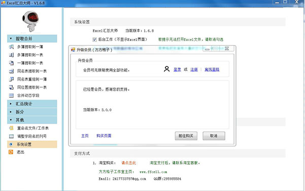 Excel汇总大师破解版下载