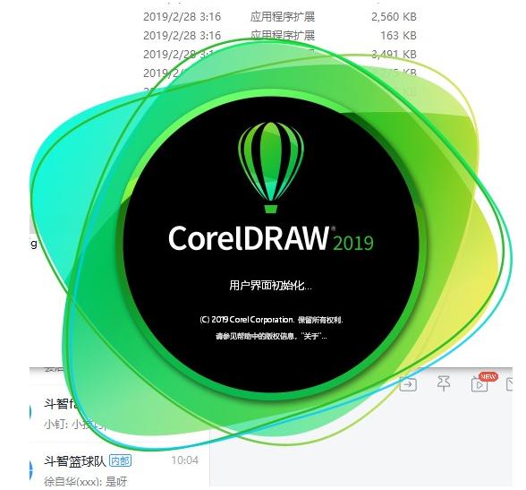 CorelDRAW 2019破解补丁下载