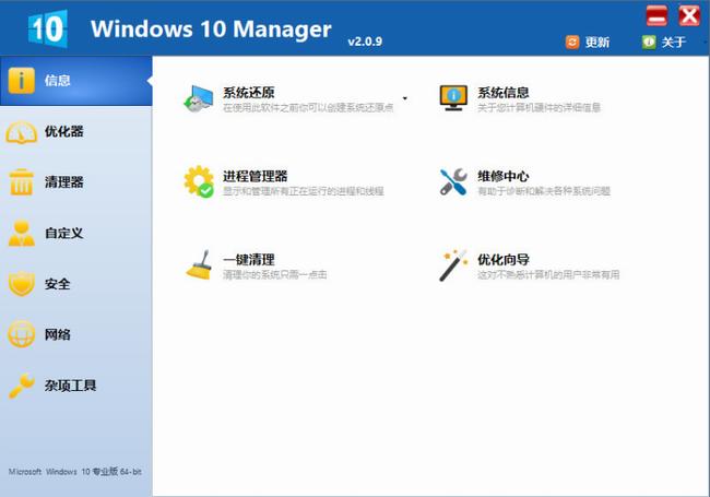 Win10优化软件破解版秒速飞艇