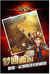 腾讯傲世西游最新版下载