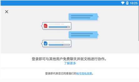 OfficeSuite安卓破解版下载