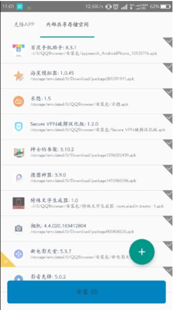 VirtualXposed框架虚拟机中文版下载