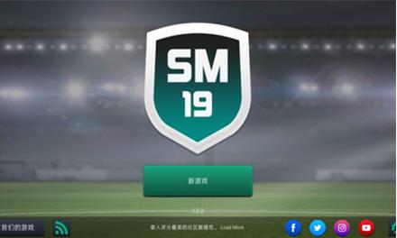 足球经理2019汉化版下载