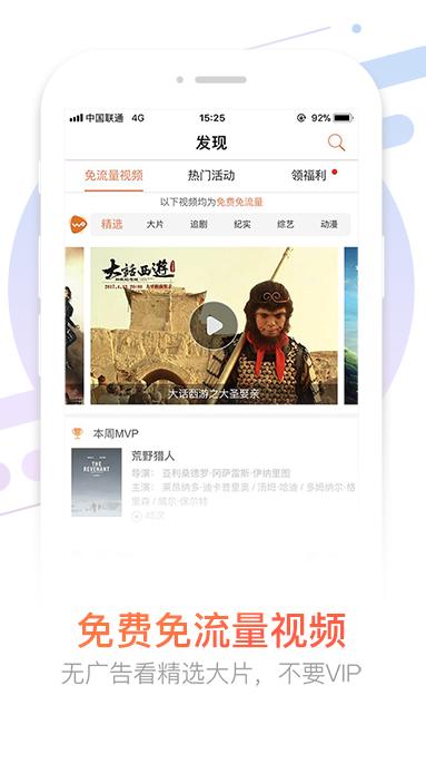 中国联通营业厅app去广告版下载