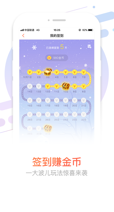 中国联通营业厅去广告版下载