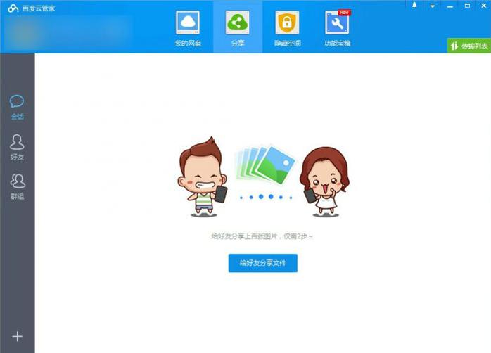 百度网盘客户端官方下载