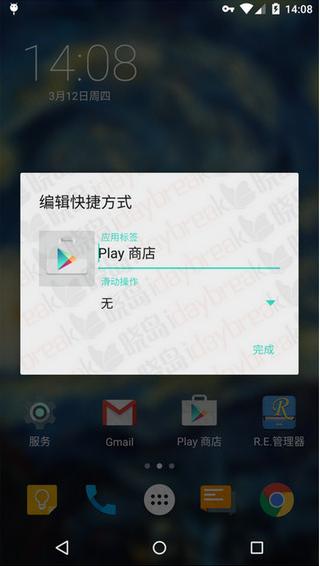Nova启动器安卓版下载