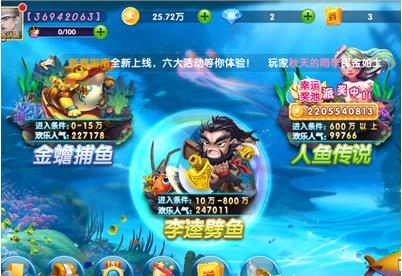 鱼丸棋牌电玩城安卓版下载