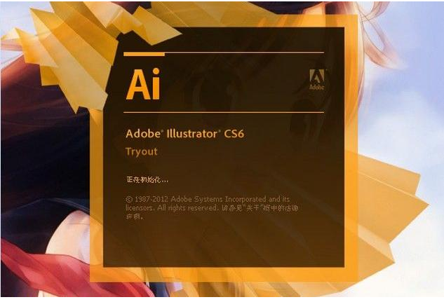 adobe illustrator cs6破解版下载