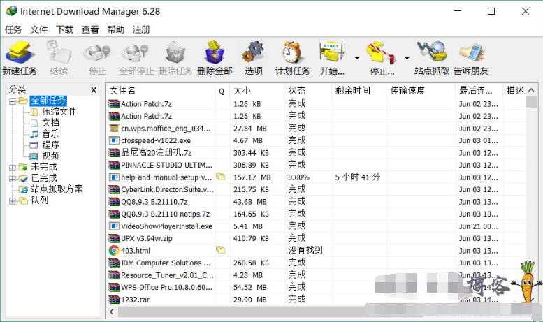 Internet Download Manager破解版下载